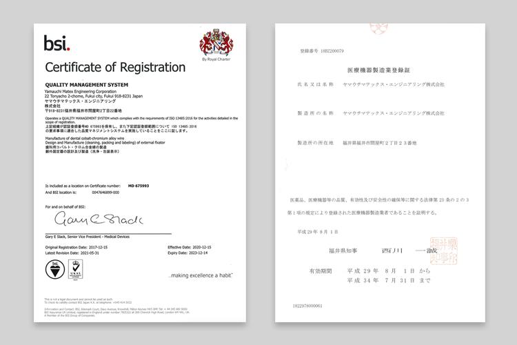 ISO13485 医療機器製造業登録書