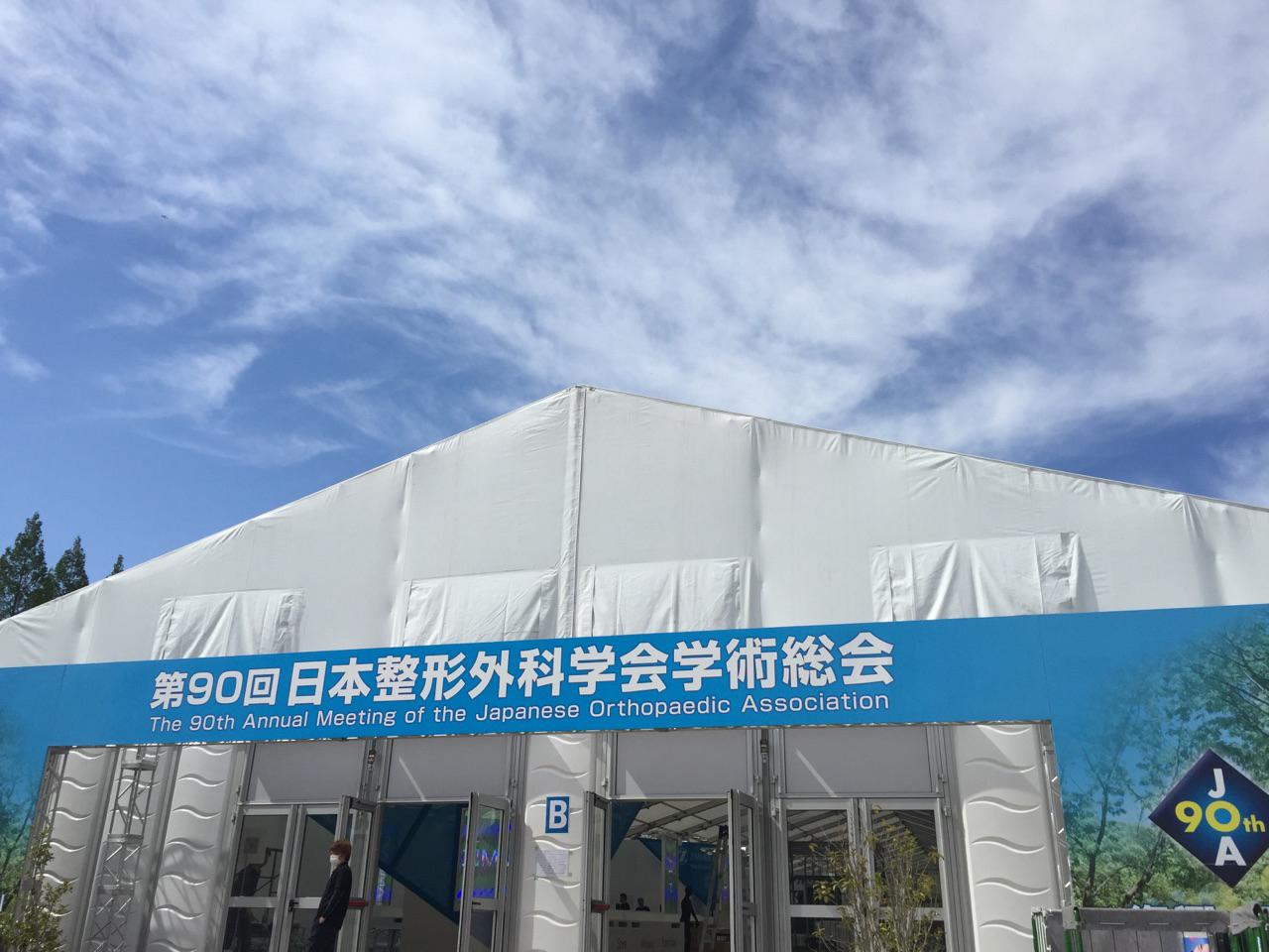 第90回 日本整形外科学会学術総会