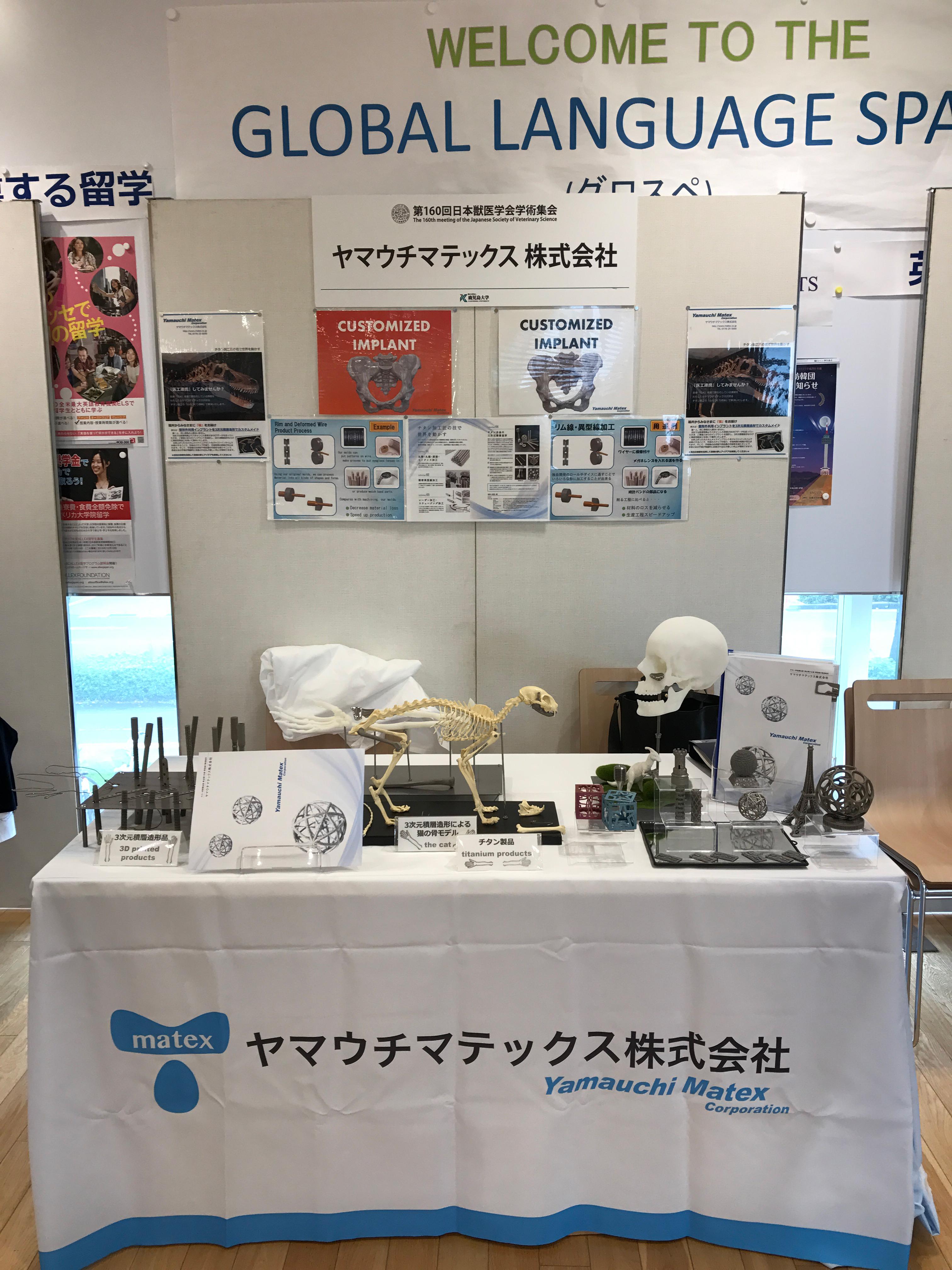 第160回 日本獣医学会学術集会