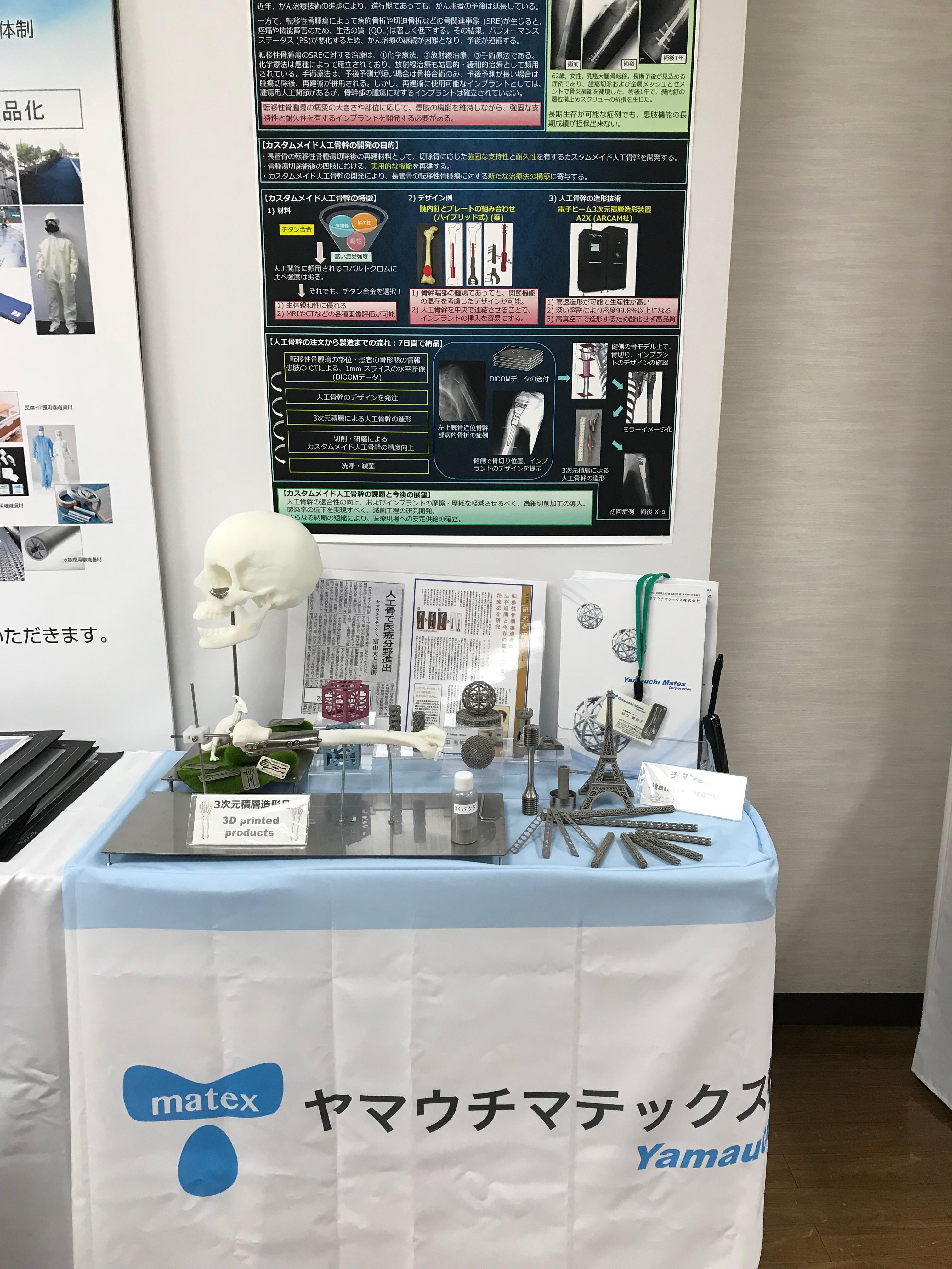 福井県 本郷展示商談会