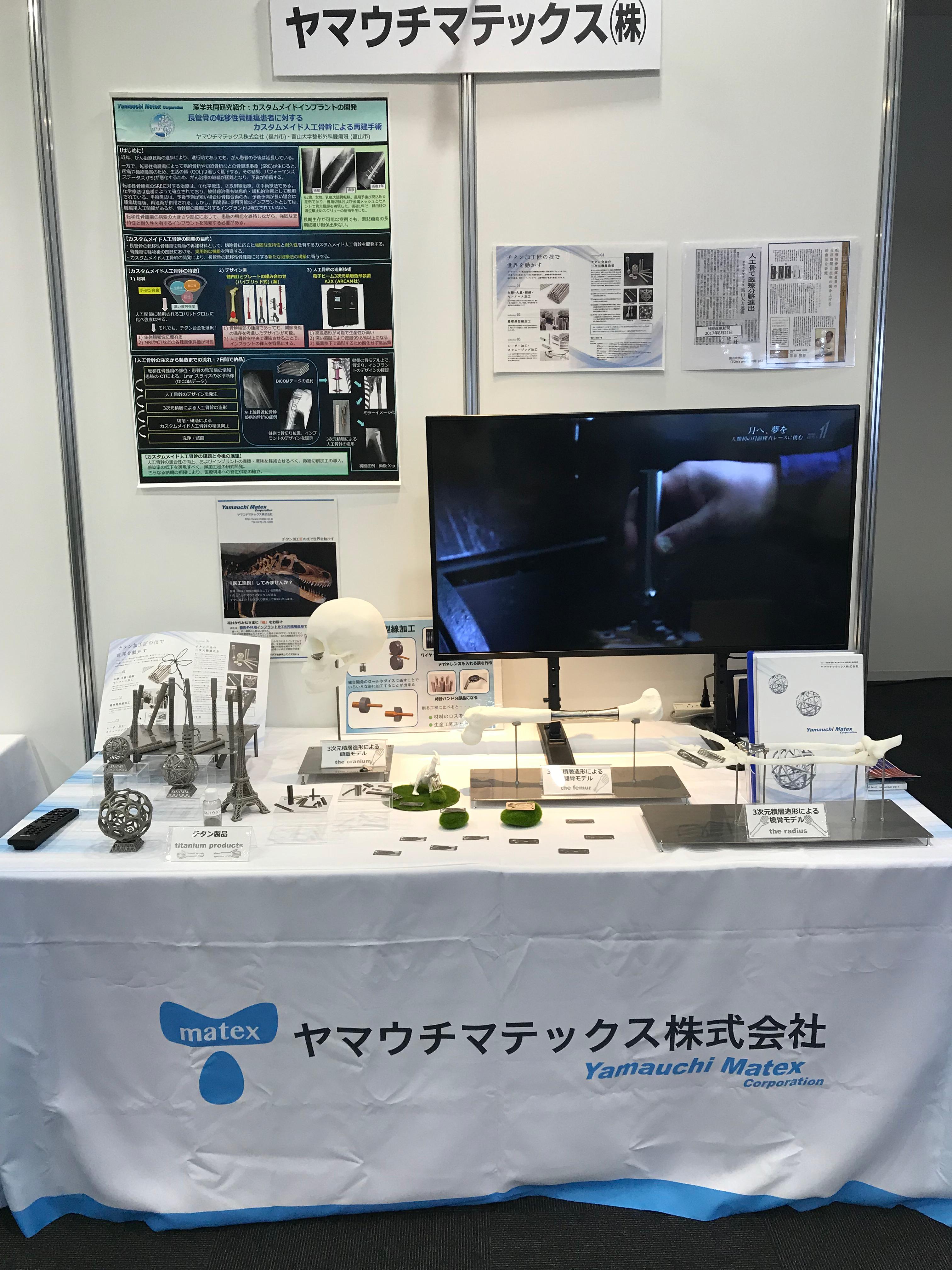 第42回 日本足の外科学会・学術集会