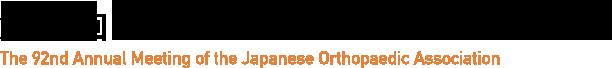 第92回日本整形外科学会学術総会に出展します