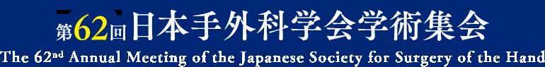 第62回日本手外科学会学術集会に出展します