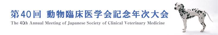 第40回動物臨床医学会記念年次大会に出展します