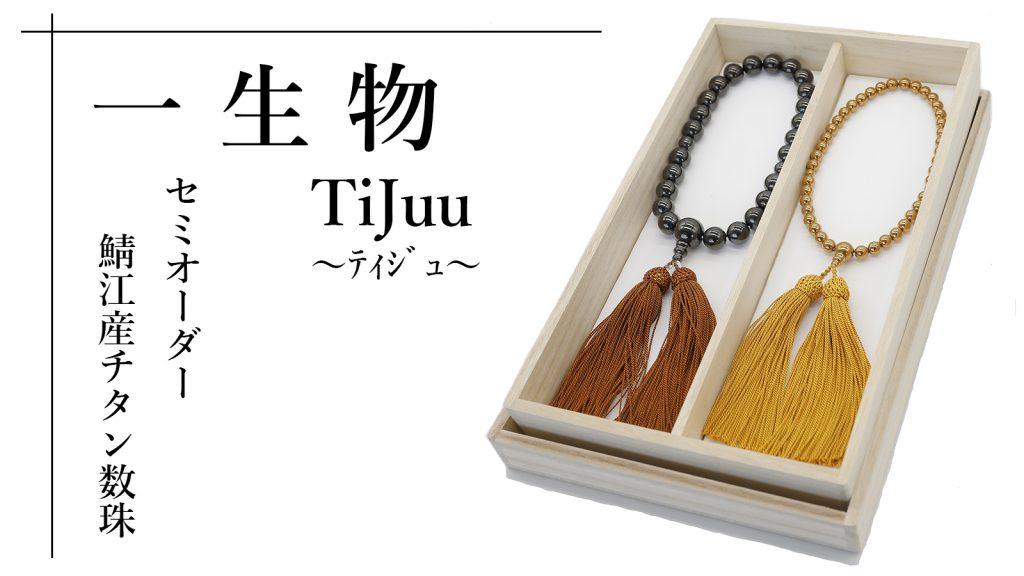 Makuakeに新商品チタン製 数珠を出店しました♪