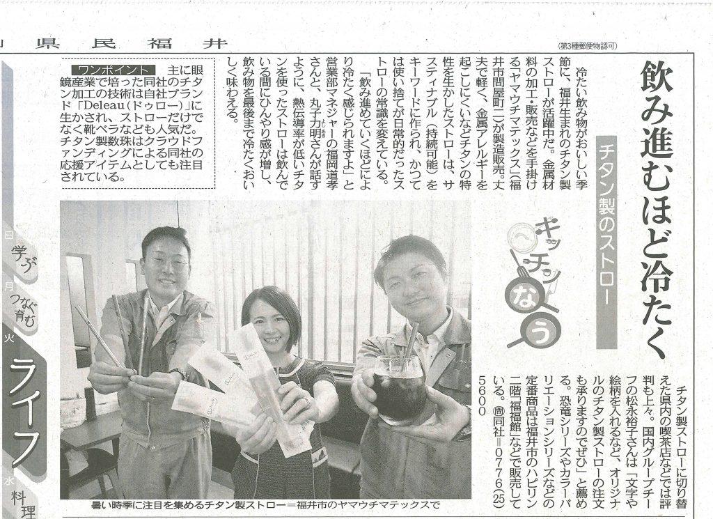 日刊県民福井に取り上げて頂きました!
