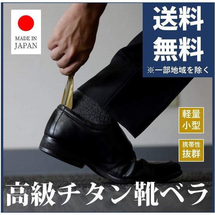 チタン製靴べらをヤフーショッピングで販売開始!
