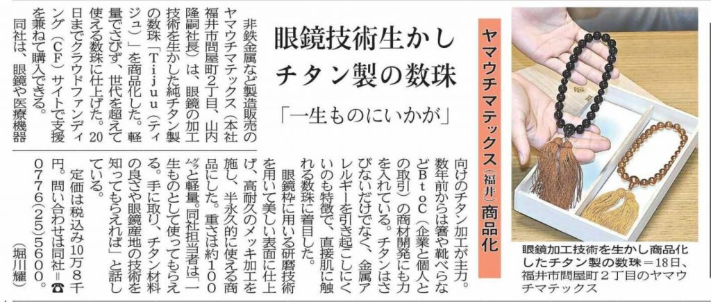 福井新聞社様に「Tijuu」を取り上げてもらいました