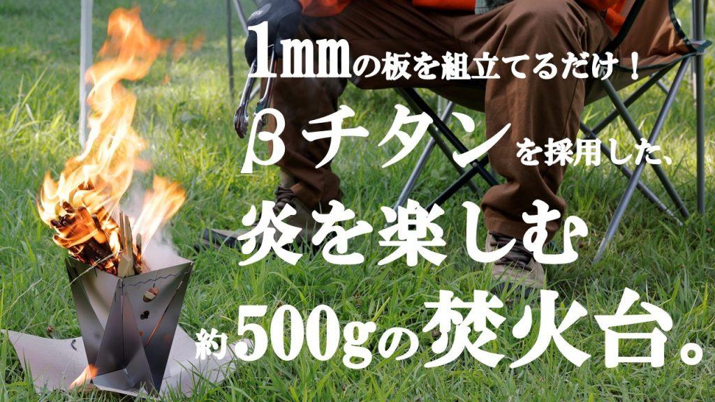 マクアケ第2弾 ソロキャンパー用「トーチファイア」の先行販売を開始します!